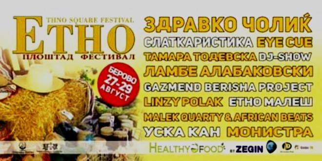 Makedonija – Etno festival 27-29. avgust
